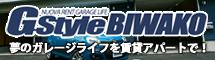 滋賀県・琵琶湖・長浜周辺の賃貸ガレージハウス。ガレージハウス+賃貸=夢のガレージライフを提供します。