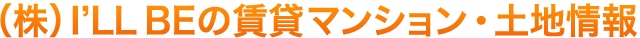 長浜市の快適賃貸情報サイト